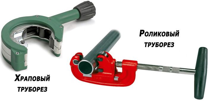 Труборез ручной для стальных тонкостенных труб