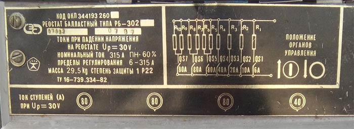 реостат рб-302